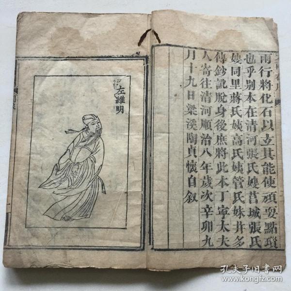 《天雨花》一册(有六幅人物绣像)