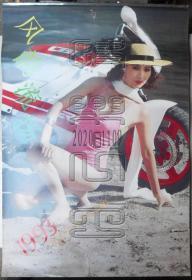 挂历-风韵流扬1993(摩托车泳装车模)