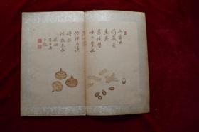 李友奭蔬果册页(不全)【一册五开。后三开为空白。绫裱本。绘本抑或刻本,请书友自鉴。】
