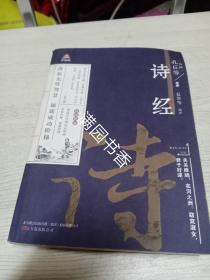 万卷楼国学经典 诗经(升级版)