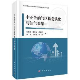 中亚含油气区构造演化与油气聚集 何登发 等 9787030507754