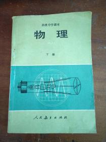 高级中学课本物理下册  1987年2版1989年5印
