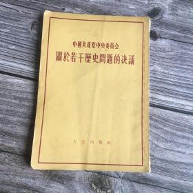 中国共产党中央委员会关于若干历史问题的决议(一九四五年四月二十日中国共产党第六届中央委员会扩大的第七次全体会议通过)