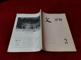 文物 1978年第2期