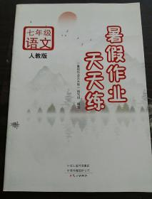 暑假作业天天练 七年级语文人教版
