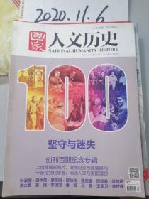 国家人文历史  2014年4期