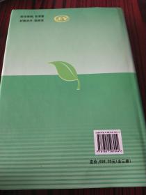 落实科学发展观构建和谐社会实践与探索下册