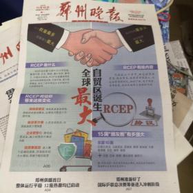 郑州晚报2020年11月 16日
