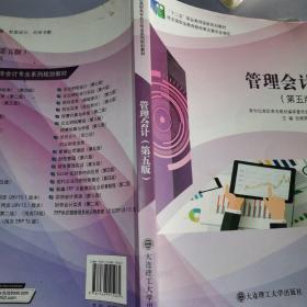 """管理会计(第5版)/""""十二五""""职业教育国家规划教材"""