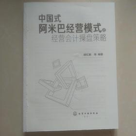 中国式阿米巴经营模式之经营会计操盘策略