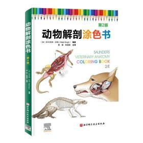 动物解剖涂色书(第2版)