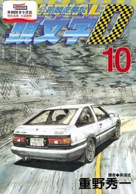 现货【外图台版】头文字D 10. / 重野秀一 尖端出版