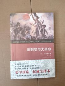 旧制度与大革命9787100093552 正版图书商务印书馆