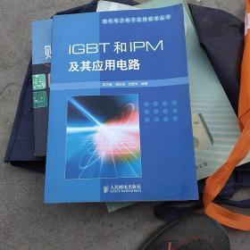 IGBT和IPM及其应用电路