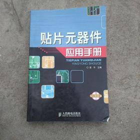 贴片元器件应用手册
