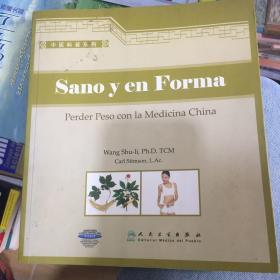 肥胖症 : 西班牙文