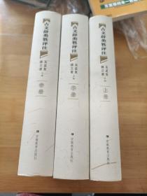 古文辞类篹评注 (上中下 全3册),
