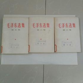 少见,1971年版,毛泽东选集,2,3,5卷。三本合售,馆藏未阅。〈白皮横排版,第一卷和第二卷为上海1971年印刷,第五卷为1977年上海一印,有馆藏印章,好品,如图!