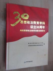思想政治教育学科设立30周年:高校思想政治教育创新发展研究.    精装