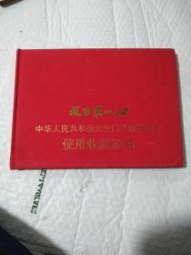 天下第一刀。中华人民共和国天安门升旗指挥刀,使用收藏证书。
