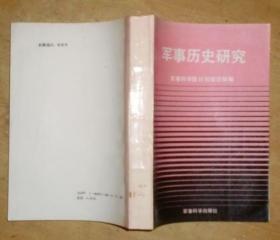 军事历史研究:军事科学院1987年部分论文选集(下)
