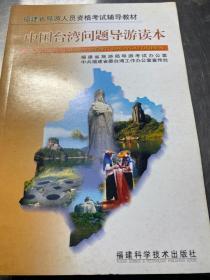 福建省导游人员资格考试辅导教材  中国台湾问题导游读本