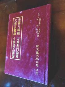 坐禅三昧经、大乘百法明门论解、大乘五蕴论、大乘广五蕴论合刊