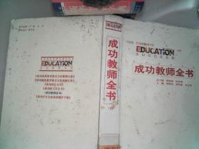 成功教师全书 精装 下