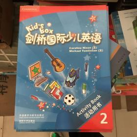 剑桥国际少儿英语活动用书2(顶侧毛边粘连)