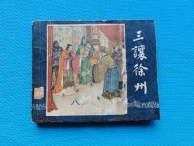 三让徐州,1958年一版四印,老三国最厚的一本,187页,书平整挺板,大黄纸