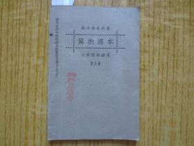 新中华教科书--小学校初级用:算术课本(第六册)--【第二十七页有撕裂修补】