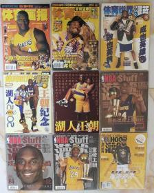 灌篮杂志-湖人总冠军-NBA总冠军