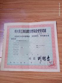 吴兴县工商行政管理局企业登记证