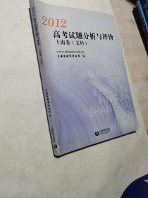 2012高考试题分析与评价.上海卷.文科