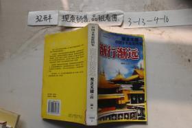 中国分类旅游图集 渐行渐远