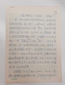 """冯大彪先生手稿""""喝了蜜啦—大柿子"""""""