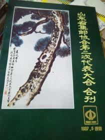 山东省集邮协会第二次代表大会会刊1987--5