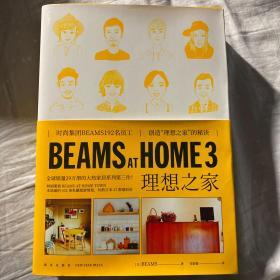 Beams at home 3:理想之家