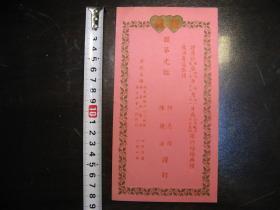 民国三十七年(1948年)上海结婚请柬