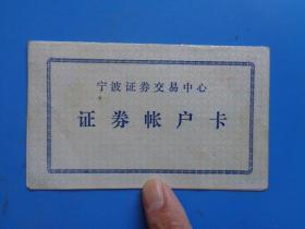宁波证券交易中心 证券帐务卡(镇海石化总厂何根富)