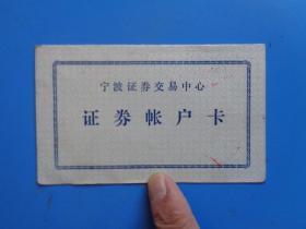 宁波证券交易中心 证券帐务卡(镇海石化总厂张月琴)
