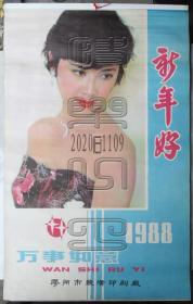 挂历-万事如意1988(明星)