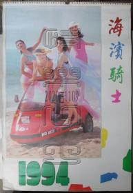 挂历-海滨骑士1994(摩托车泳装车模)