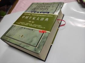 中国专家大辞典(第一卷)【包中通快递】