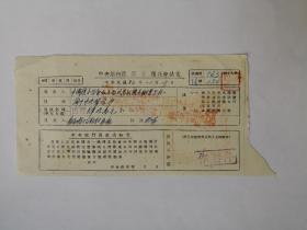 """1947年11月中央银行西宁分行汇款申请书;青海省政府教育厅汇兰州""""中国护士学会私立西北高级护士职业学校""""。请见图片。"""