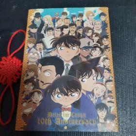 【珍藏品】名侦探柯南十周年纪念章(十枚)礼盒