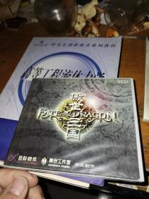 【游戏光盘】傲视三国2CD