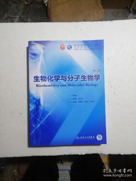 桂林市卫生考试网_生物化学与分子生物学(第9版/本科临床/配增值)(周春燕;药立 ...