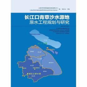 长江口青草沙水源地原水工程规划与研究 顾金山 主编