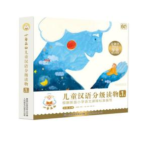 小羊上山儿童汉语分级读物第1级(10册套装)